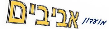 1112avivim logo